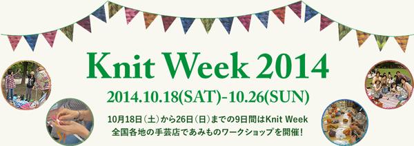 Knit week2014