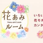かんたん、かわいいお花モチーフが作れる「花あみルーム〈ミニ〉」