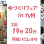 「手づくりフェアin九州」のお知らせ