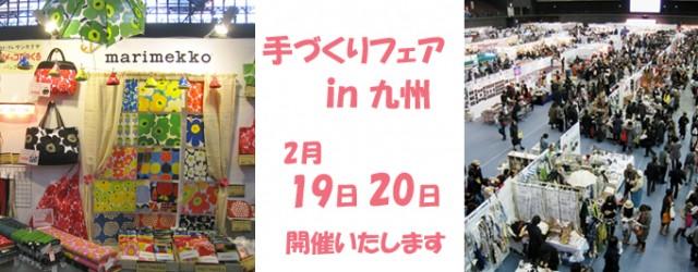 手づくりフェアin九州開催いたします