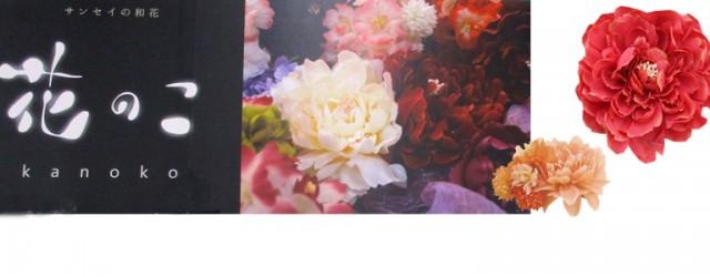 サンセイ 花のこ