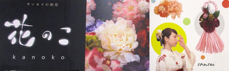 サンセイ花のこ