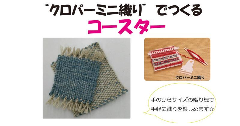 クロバーミニ織りでつくるコースター