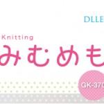 初めてでも安心、簡単に楽しめる編み機のご紹介