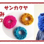 今年流行のジャンボ編みワークショップ♪