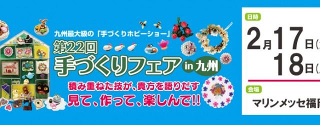 手づくりフェアin九州 ワークショップのお知らせ