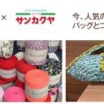 SUiTO FUKUOKAさんとのコラボ企画 編み物教室のお知らせ