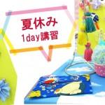 トライ・アムサンカクヤ 姪浜店「夏休み手芸教室」のお知らせ