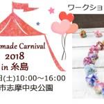 糸島ハンドメイドカーニバルでワークショップ開催します