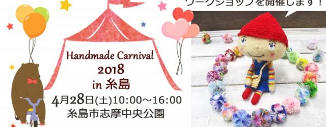 糸島ハンドメイドカーニバルのワークショップ