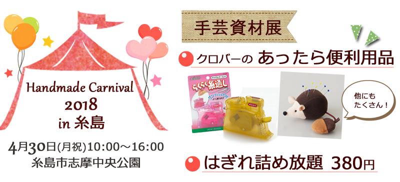 4/30の手芸資材展
