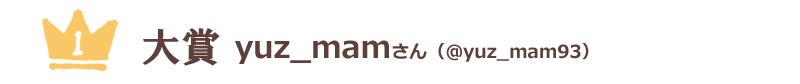 大賞yuz_mamさん(@yuz_mam93)