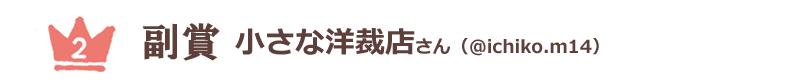 副賞小さな洋裁店さん(@ichiko.m14)