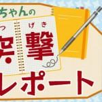 サンちゃんの突撃レポート ズパゲッティ編