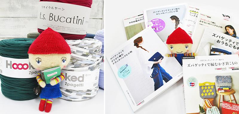 ズパゲッティと編み方の本