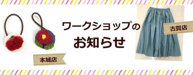 本城店・古賀店ワークショップのお知らせ