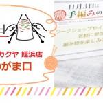 11月3日は手編みの日-ワークショップのお知らせ
