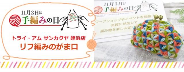 「手編みの日」ワークショップのお知らせ