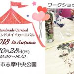 糸島ハンドメイドカーニバル2018 in Autumnに出展します