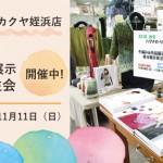 【姪浜店】「手編み糸作品展示 着分展示受注会」開催中