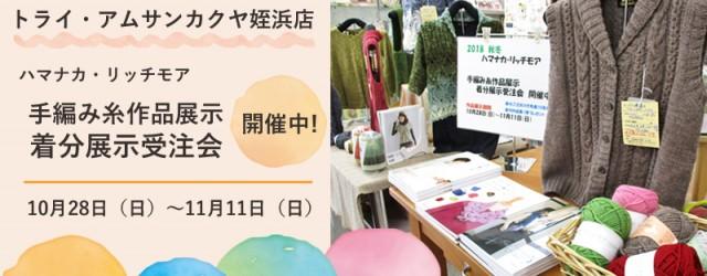 「手編み糸作品展示 着分展示受注会」開催中