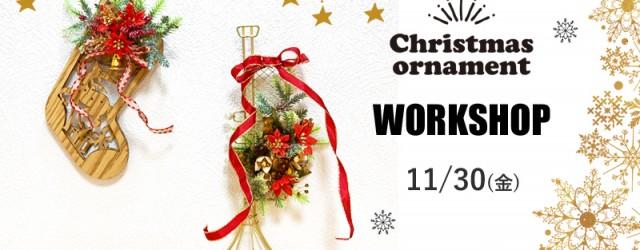 Christmas オーナメントワークショップのお知らせ