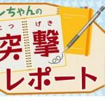 サンちゃんの突撃レポート スキャンカット編