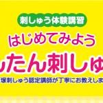 サンカクヤ姪浜店 刺しゅう体験無料講習のお知らせ