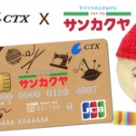 サンカクヤのお得なカードができました