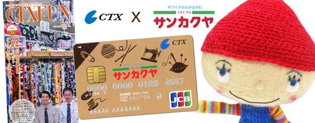 サンカクヤ シティックスカードできました