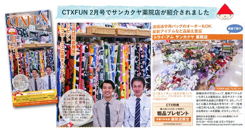 シティックスカードのCTXFUNでサンカクヤ薬院店が紹介されました