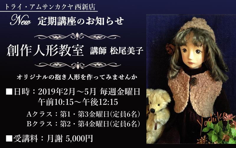 創作人形教室のお知らせ
