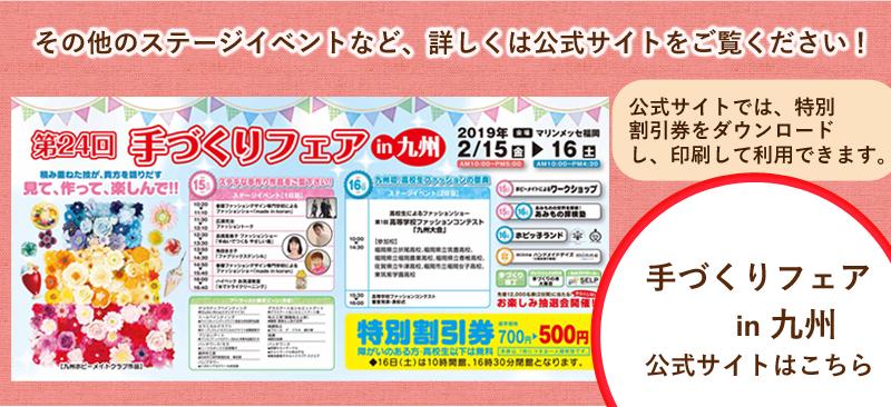 手づくりフェアin九州 公式サイトはこちら