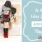 【薬院店】ルルベちゃん 1DAY講習会のお知らせ