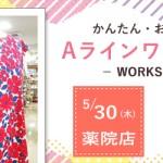 【薬院店・姪浜店】Aラインワンピース ワークショップのお知らせ
