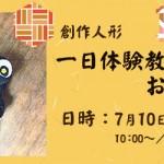 【姪浜店】創作人形 一日体験教室のお知らせ