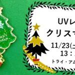 【西新店】UVレジンで作る クリスマスチャーム