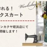 【姪浜店】型紙なしで作れる!大人のタックスカート