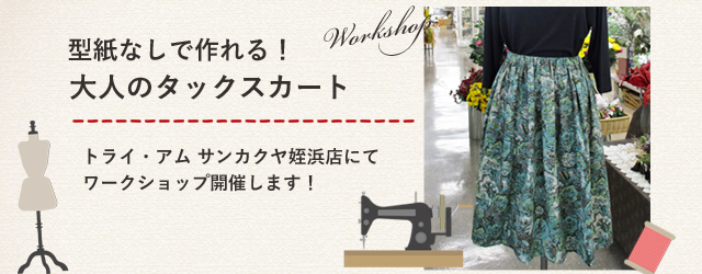 【姪浜店】大人のタックスカート