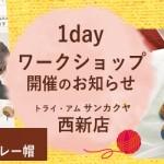 【西新店】毛糸のワークショップのお知らせ
