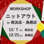 【姪浜店・鳥栖店】ニットアウト開催のお知らせ