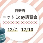 【西新店】ニット1day講習会のお知らせ