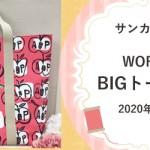 【古賀店】BIGトートバッグのワークショップ