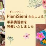 立体刺繍作家PieniSieni(ピエニシエニ)先生の講習会がありました