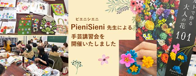 立体刺繍作家PieniSieni(ピエニシエニ)さんの講習会の様子