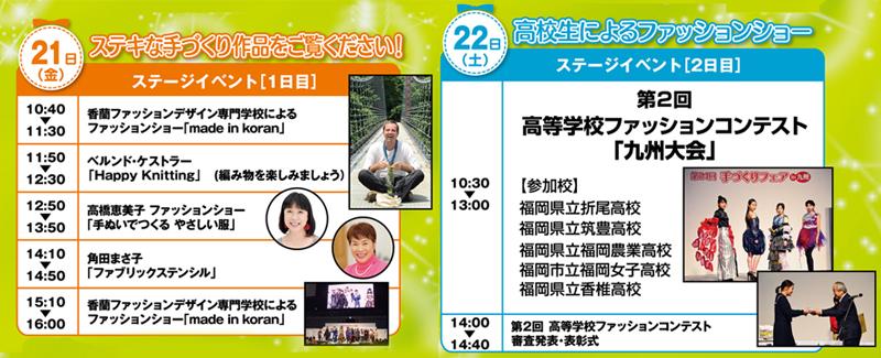 「手づくりフェアin九州」のステージイベント