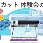 【姪浜店・薬院店】スキャンカット体験会のお知らせ