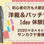 【香椎店】洋裁&パッチワーク教室 1day 体験講習会のお知らせ