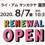 【薬院店】リニューアルオープンのお知らせ