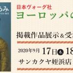 【姪浜店】「ヨーロッパの手あみ 2020秋冬」掲載作品展示会のご案内